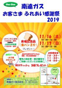 「お客さま ふれあい感謝祭 2019」 を開催します!